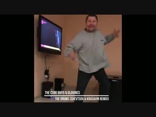 The Cube Guys & Glovibes - The Drums (Shevtsov & Krasavin Remix)