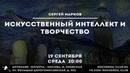 Сергей Марков Искусственный интеллект и творчество