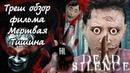 ТРЕШ ОБЗОР фильма Мертвая тишина 2007 года (Dead Silence)