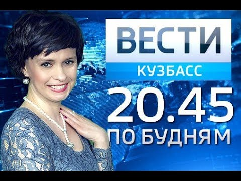 Вести-Кузбасс в 20.45 (02.08.2018)