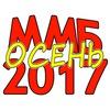 ММБ 2017 Осень. Группа основана в 2012 году.