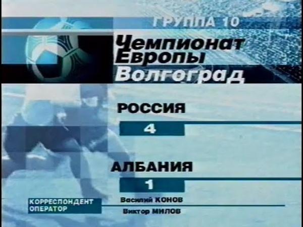 Отборочный матч Чемпионата Европы-2004. Россия 4-1 Албания