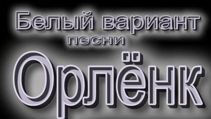 - Белый вариант песни Орлёнок -