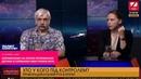 Корчинскому на укроТВ припомнили Дугина и сорванные ими учения НАТО