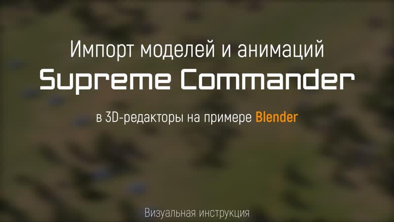 Импорт моделей и анимаций Supreme Commander в Blender | Importing Supreme Commander models to Blender