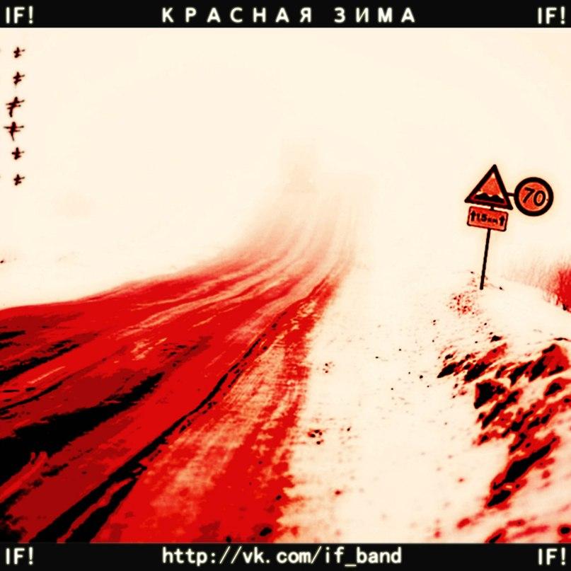 IF! - Красная Зима (2012)