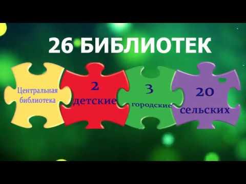 Централизованная библиотечная система Елабужского района