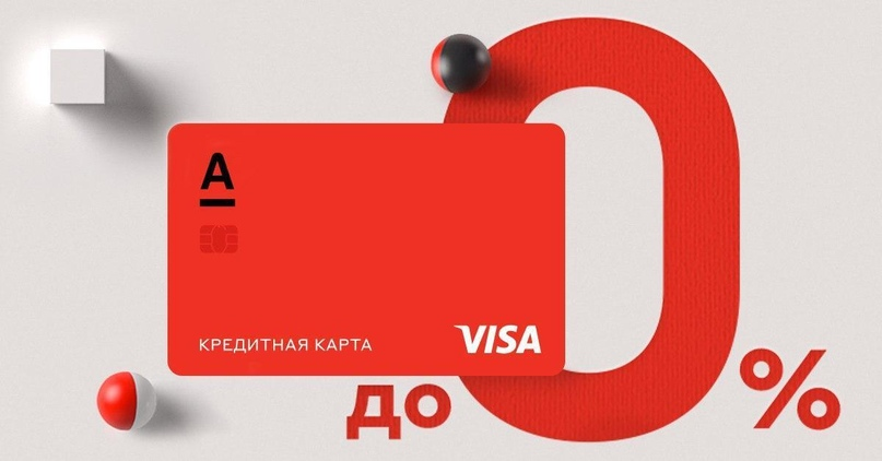 🔥 Кредитная карта - «100 дней без %»
