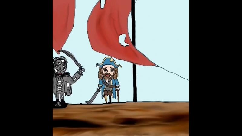 Реквизировано: Небольшой мультик по пятой части пиратов.
