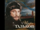 Игорь Тальков Замкнутый круг клип аудио с концерта в Ульяновске 1988г