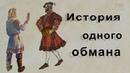 История одного обмана Трезвость России Общее Дело