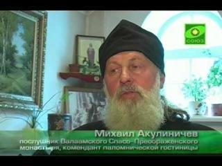 130 Уроки Православия  Паломничество с пользой для души ТК Союз 2010 08 08