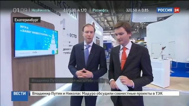 Новости на Россия 24 • На Иннопроме показали убийцу дронов, промышленных роботов и чудо-кепку