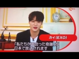 [INTERVIEW] 180812 KNTV: The Miracle We Met @ EXOs Kai (Kim Jongin)