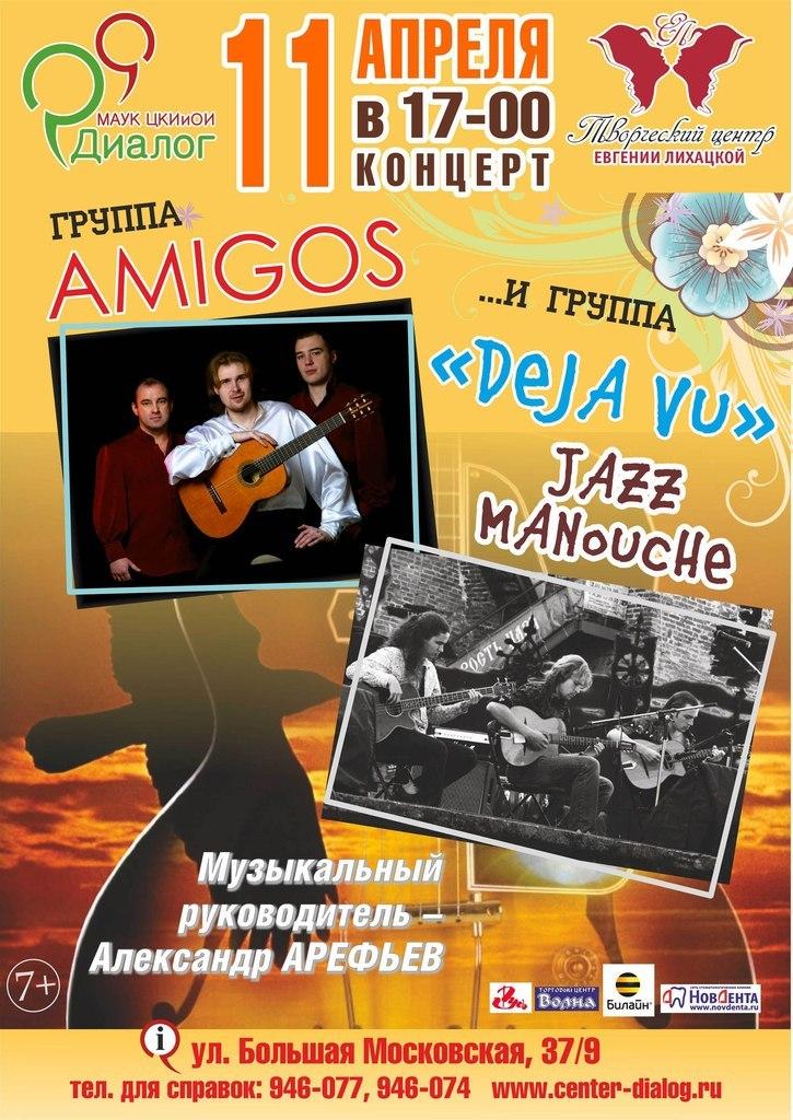Афиша Великий Новгород Концерт AMIGOS и DEJA VU!