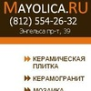 «MAYOLICA.RU» Керамическая плитка, мозаика ...