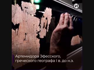 Папирус-подделка