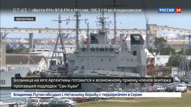 Новости на Россия 24 • Больница на юге Аргентины готовится к возможному приему экипажа пропавшей подлодки Сан Хуан