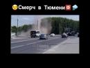 Смерч в Тюмени