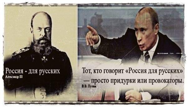Зачистка России от Русских -план путина