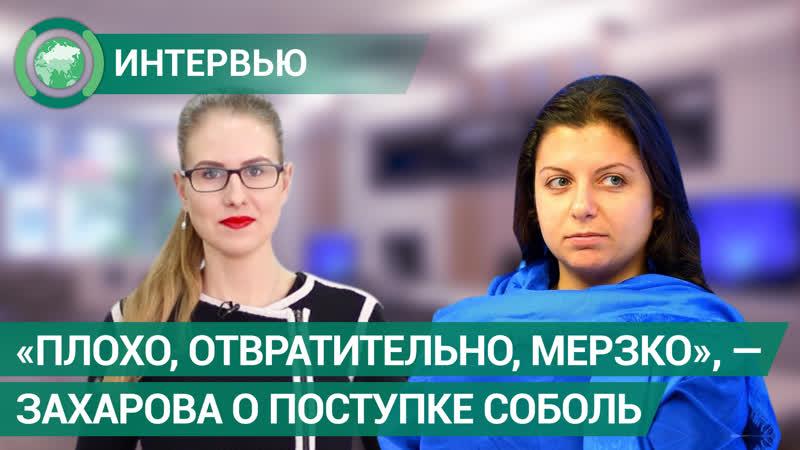 «Плохо, отвратительно, мерзко», — Захарова рассказала, что думает о поступке Соболь. ФАН-ТВ