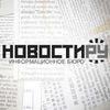 Главные новости на novosti-ru.ru