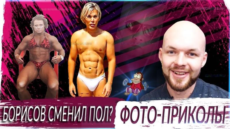 Борисов сменил пол, прыщавые качки и не только! Фото приколы