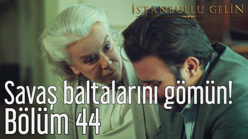 44. Bölüm - Savaş Baltalarını Gömün!
