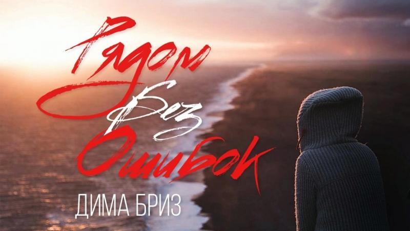 Дима Бриз feat. Nikulin - Рядом Без Ошибок (Official Audio 2018)
