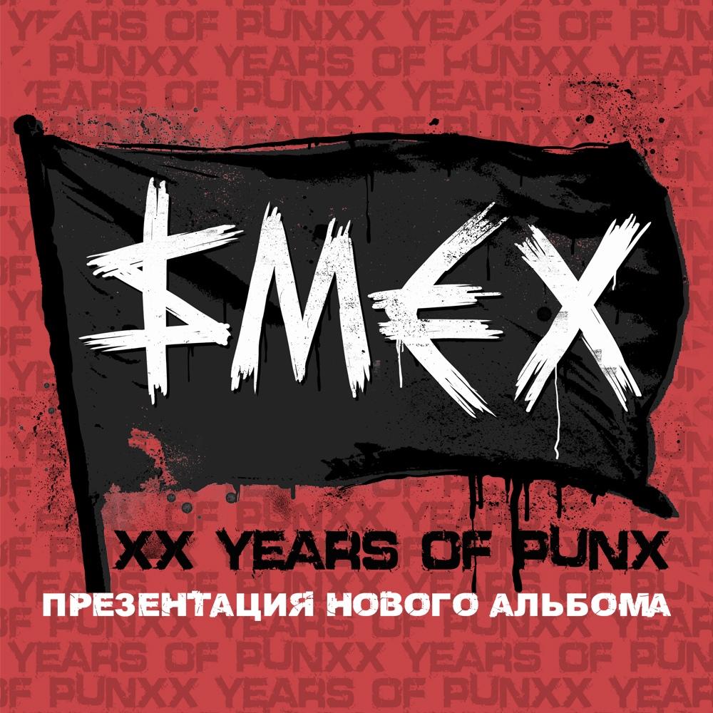 Афиша Тюмень 20 марта // SMEX в Тюмени! // YesRockClub