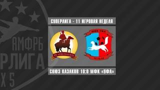 АМФРБ-СУПЕРЛИГА | 11 НЕДЕЛЯ | СОЮЗ КАЗАКОВ х МФК «УФА»
