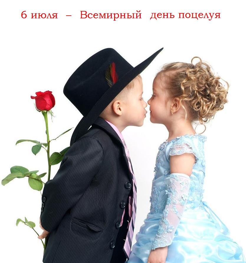 День поцелуя 2018: картинки, открытки, поздравления