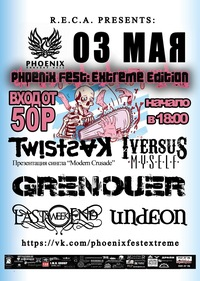 3.05: Феникс Фест: Extreme Edition - ВХОД 50 р.!