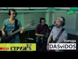 DASviDOS - Города (Весна FM LIVE)