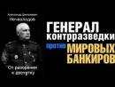 От разорения к достатку Александр Дмитриевич Нечволодов Аудиовизуальная книг