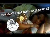 Как засыпают девушки?/Пародия by Anny Fox