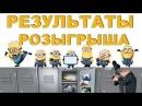 Итоги Розыгрыша Гадкий Я 1 2 в 3D 2хBlu ray