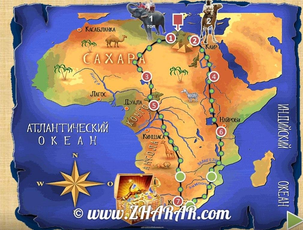 Қазақша презентация (слайд): География | Африка материгі қазақша презентация слайд, Қазақша презентация (слайд): География | Африка материгі казакша презентация слайд, Қазақша презентация (слайд): География | Африка материгі презентация слайд на казахском