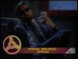 03. Ван Моо. Крутой (клип, 1993)