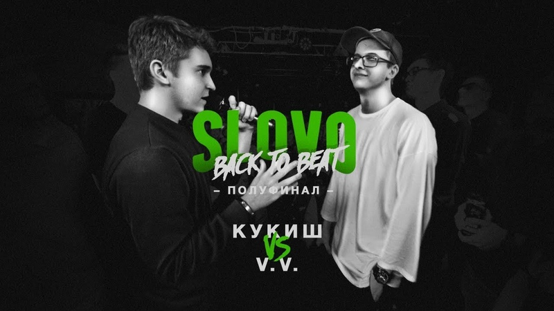SLOVO BACK TO BEAT КУКИШ С ХАСЛОМ vs V.V. (ПОЛУФИНАЛ) | МОСКВА