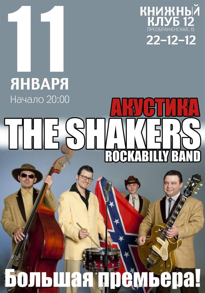 """11.01 The Shakers. Акустика в """"12"""""""