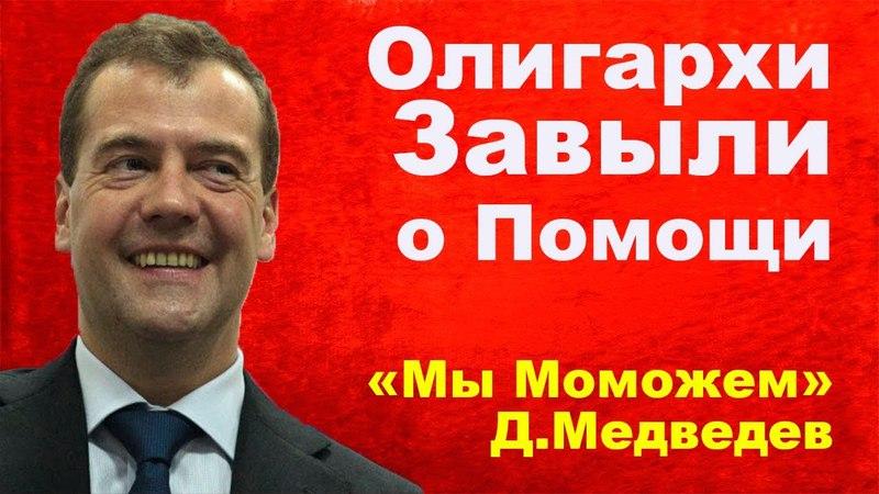 Олигархи Начали Просить Помощи у России. Чубайс не на шутку испугался проверки работы Роснано