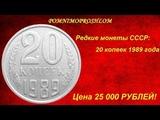 Редкие монеты СССР 20 копеек 1989 - цена 25 000 рублей!