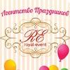 Агентство праздников Royal-Event