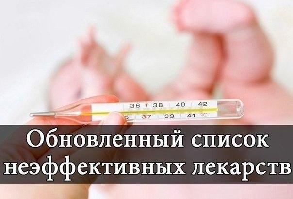 Неэффективные лекарства