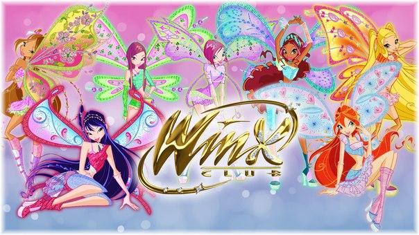 Помогите советом winx пользователи!!!+обои и игра для девочек!