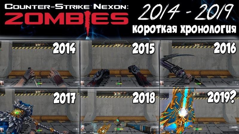 [CSNZ] ▶ Как менялась игра с 2014 по 2019 (Короткая хронология)