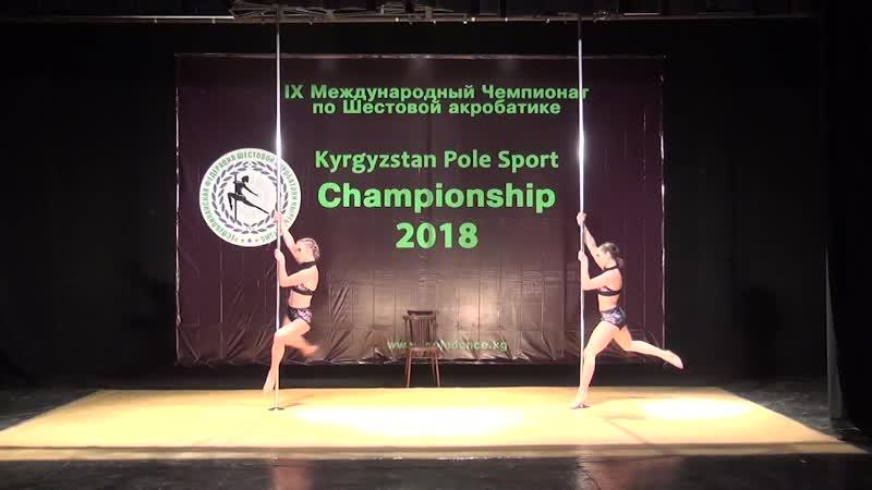 Помилуйко Екатерина Лысенко Полина Дуэты Kyrgyzstan Pole Sport Championship 2018