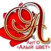"""""""Алый цвет"""", литературное объединение"""