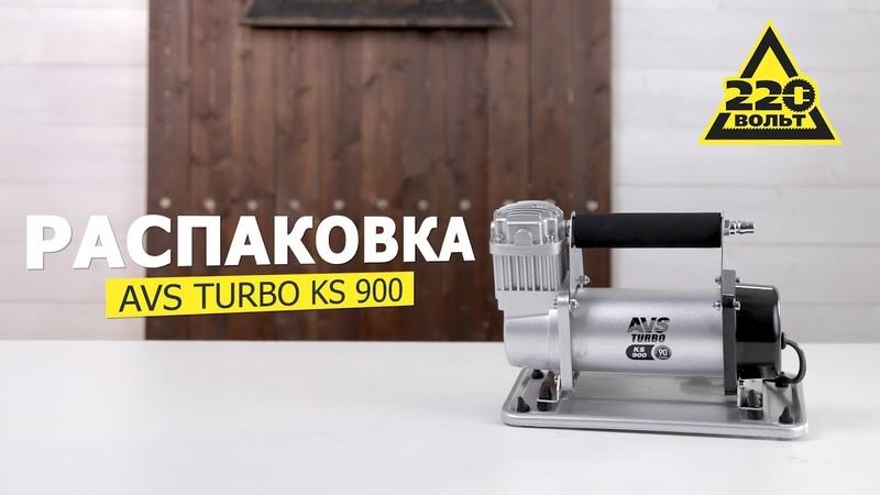 Автомобильный компрессор AVS Turbo KS 900. РАСПАКОВКА